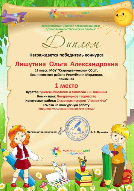 Сайт конкурсы дошкольников
